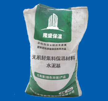 LS无机轻集料保温材料--水泥基
